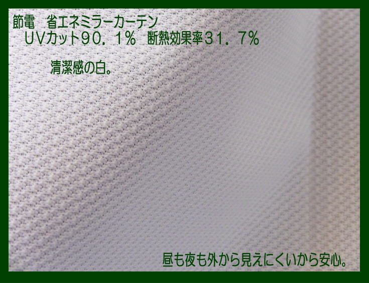 節電 省エネ ミラーカーテン UVカット90.1% 断熱効果率31.7% 帝人ウェブロンとユニチカサラクールの融合。