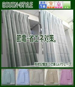 防音かつ節電カーテン 遮光1級