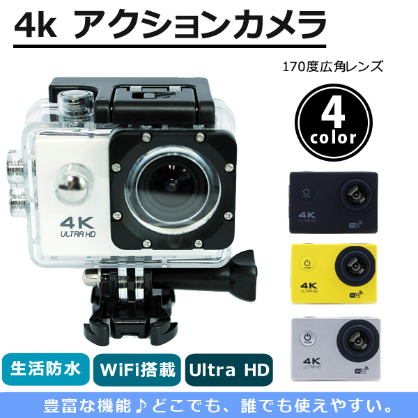 アクションカメラ wifi 4K スポーツカメラ 1080P 1600万画素 広角170度レンズ WiFi接続 自転車 バイク