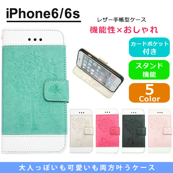 719caf1fd8 手帳型スマホケース iPhone6 iPhone6s スマホカバー 手帳型 アイフォン6 ケース iPhoneケース 手帳型