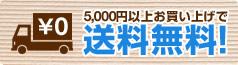 5000円以上お買い上げで送料無料!