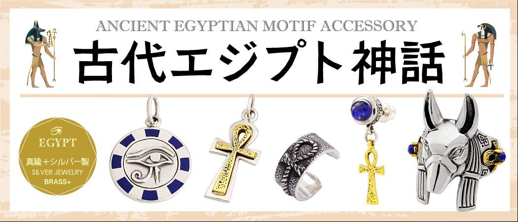 エジプトアクセサリー