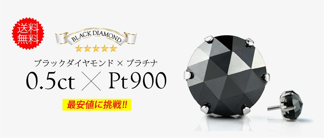 天然ブラックダイヤモンド×プラチナ!大粒ひと粒ピアス!