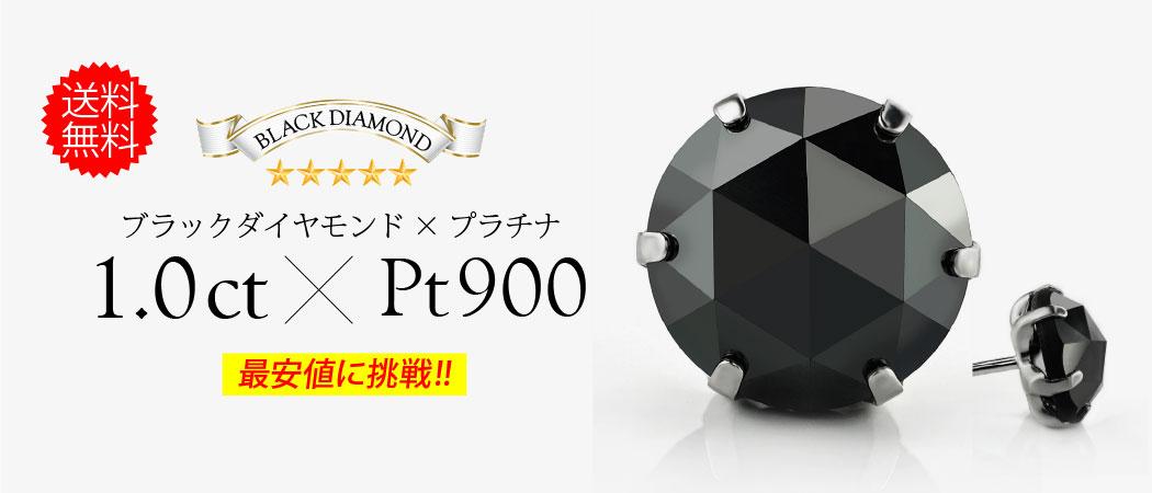 1カラットブラックダイヤモンド×プラチナ!特大ひと粒ピアス!