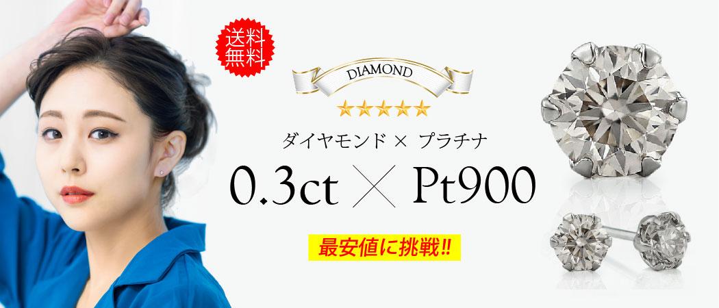 天然ダイヤモンド×プラチナ!ひと粒0.3ctピアス!