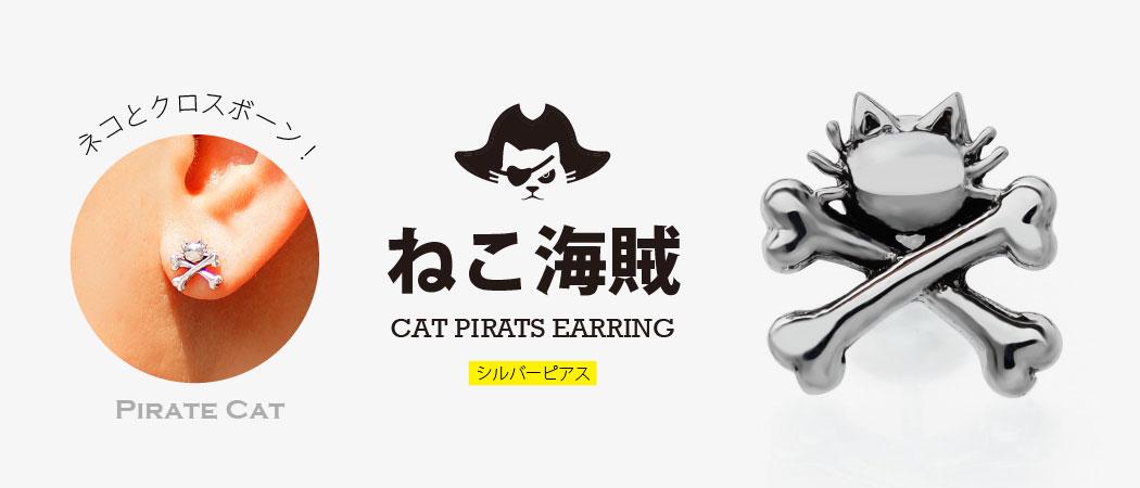 ねこ海賊ピアス!クロスボーン