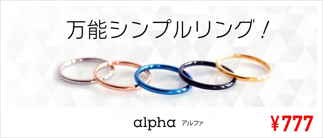 alphaリング
