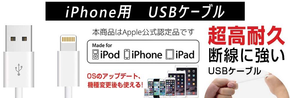Apple MFI 認証 iphone6 iphone6 plus 頑丈 ケーブル 充電ケーブル iPhone用USBケーブル スマホ 充電器