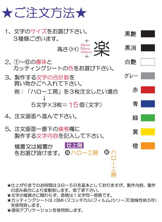 """ご注文方法(1)サイズ選択(2)書体と色の選択(3)文字の合計数入力"""""""
