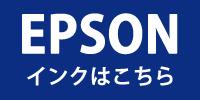 EPSONインクはこちら