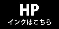 HPインクはこちら