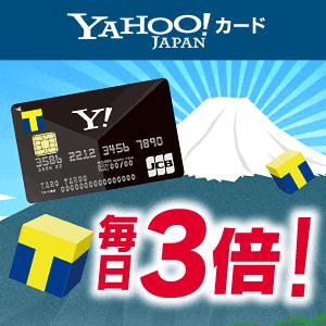 Yahoo!カードなら毎日ポイント3倍!
