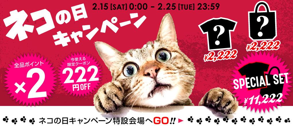 猫の日キャンペーン