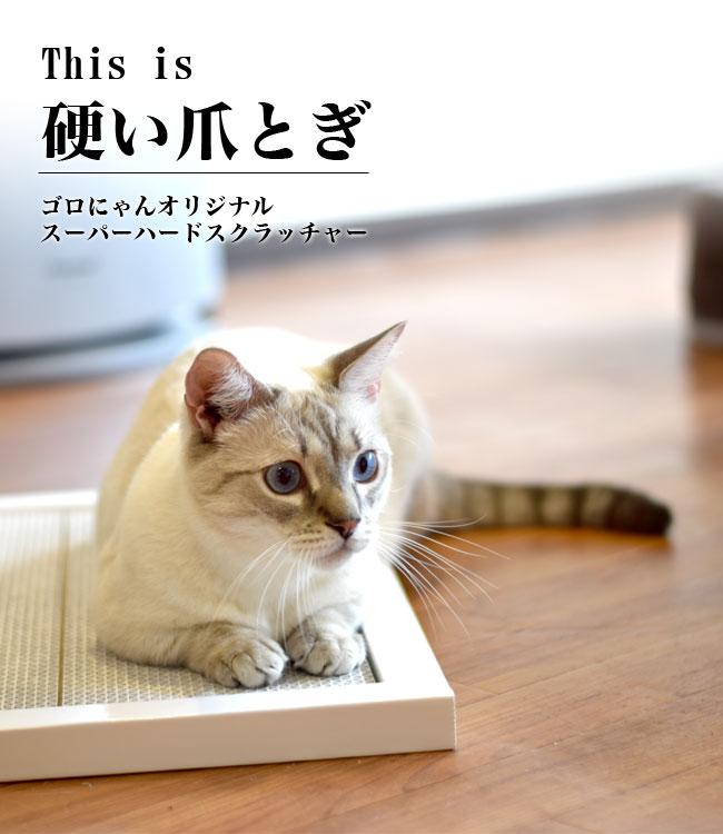 猫用爪とぎ This is 硬い爪とぎ スーパーハードスクラッチャー ゴロにゃんオリジナル