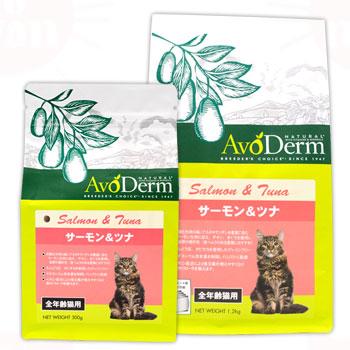 アボ・ダーム キャット 全年齢猫用 グレインフリー サーモン&ツナ