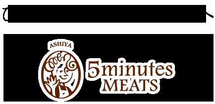 ひとつうえのおいしさへ 5minutesMEATS
