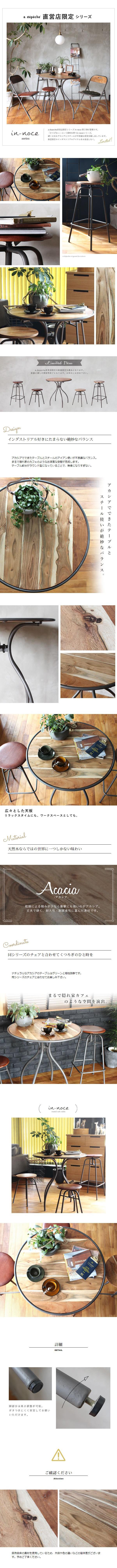 インノーチェ ラウンド カフェ テーブル