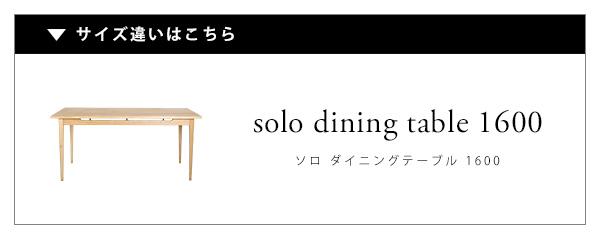 ソロ ダイニングテーブル 1600