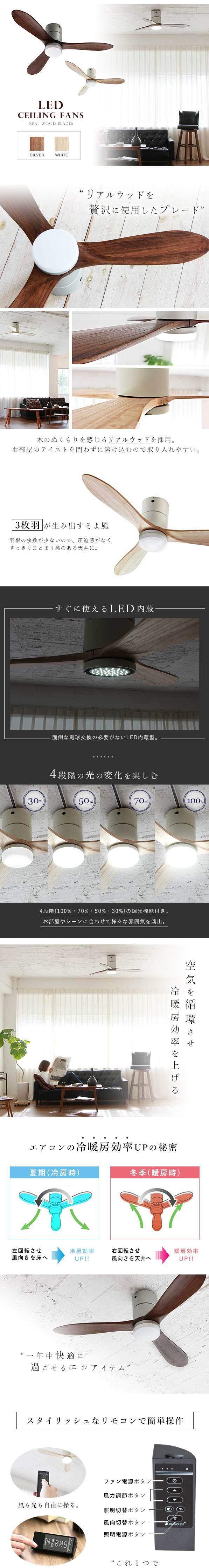 LED シーリングファン リアルウッド ブレード