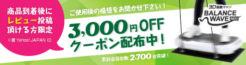 FAV3117Wレビュー投稿で3000円OFFクーポン