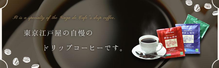 東京江戸屋の自慢のドリップコーヒーです。