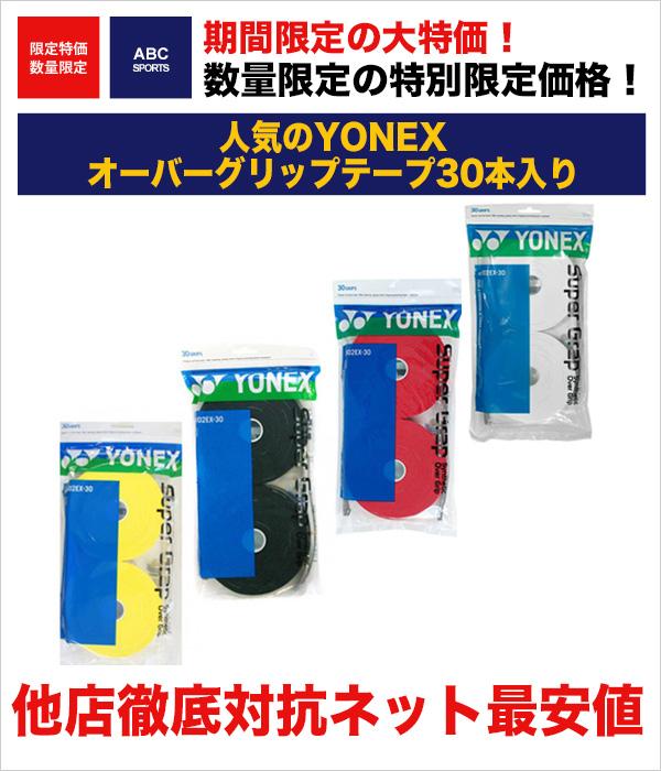 人気のYONEXスーパーウェットグリップ30本入り他店徹底対抗ネット最安値