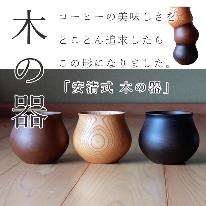 安清式 山中漆器 木の器