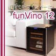 ワインセラー ファンヴィーノ12