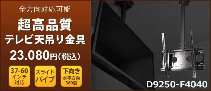 D9250-F4040