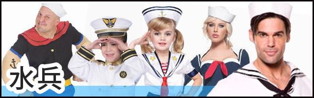 水兵・セーラー服