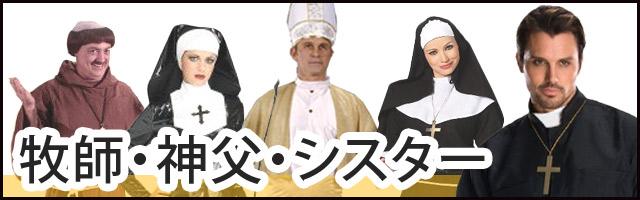 牧師・神父・シスター