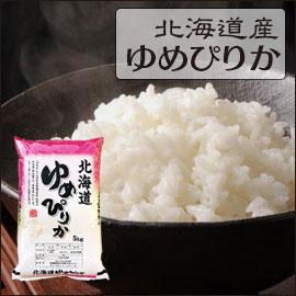 北海道 白米か玄米 ゆめぴりか 5kg×2袋