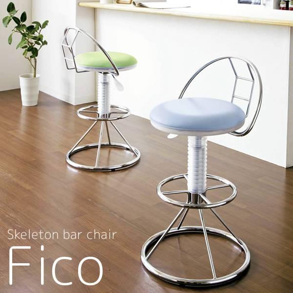 スケルトンバーチェア Fico(フィコ)