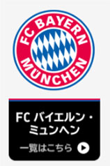 FCバイエルン・ミュンヘン