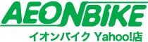 イオンバイク Yahoo!店