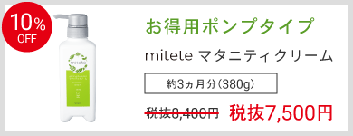 miteteマタニティクリームポンプ