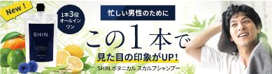 SHIN.ボタニカルスカルプシャンプー