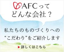 AFCってどんな会社?