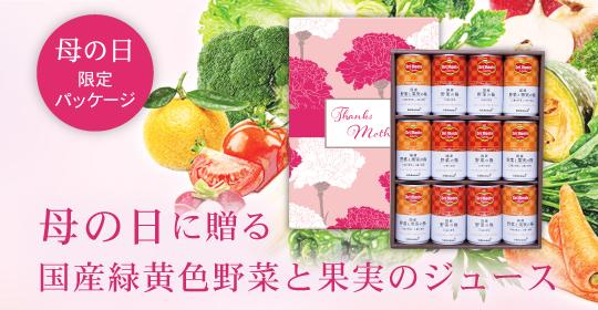 母の日に贈る国産野菜と果実のジュース