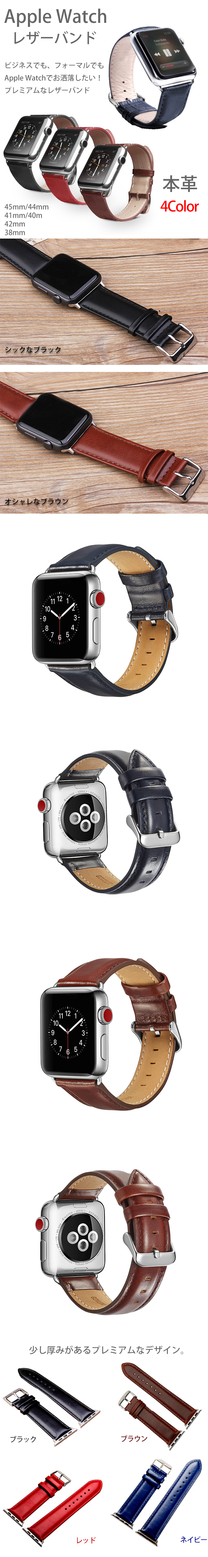 Apple watch バンド レザー 44mm 42mm 40mm 38mm Series4 Series3 Series2 Series1 ベルト 本革 レザーバンド レザーベルト applewatch Series 4 3 2 1 対応 アップルウォッチ オシャレ 本革バンド 本革ベルト 送料無料