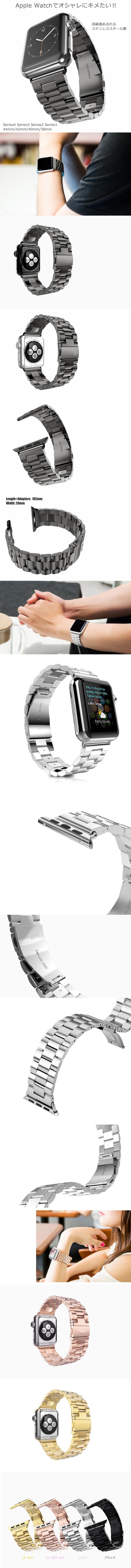 Apple watch series 4 バンド 44mm 42mm 40mm 38mm ステンレス オシャレ ベルト SERIES3 SERIES2 SERIES1 アップルウォッチ applewatch ローズゴールド ブラック シルバー ゴールド AppleWatch Series4 44mm 42mm 40mm 38mm アップル ウォッチ お洒落 交換 送料無料