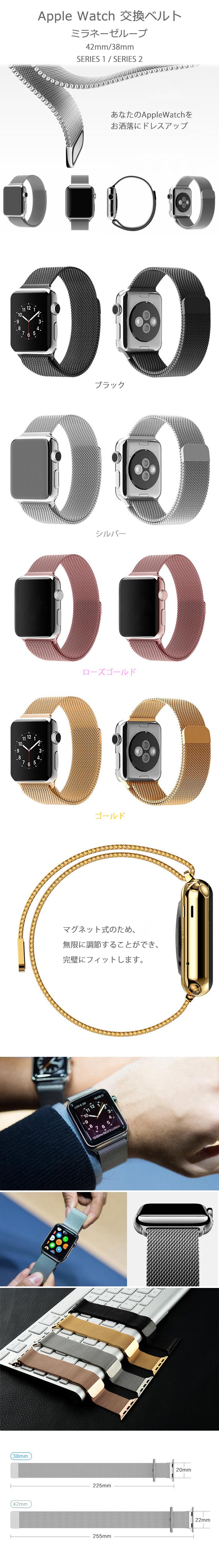 Apple Watch バンド ベルト ミラネーゼループ SERIES1 SERIES2 42mm 38mm アップルウォッチ