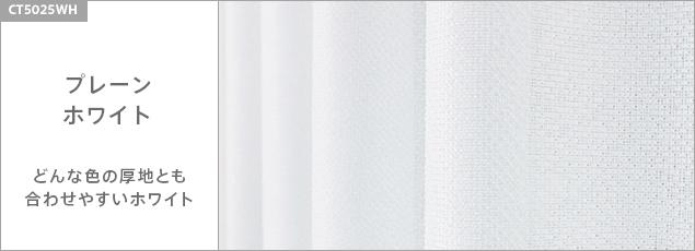 プレーン/ホワイト