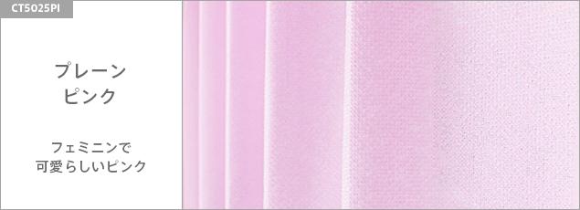 プレーン/ピンク