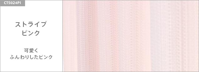 ワイドストライプ/ピンク