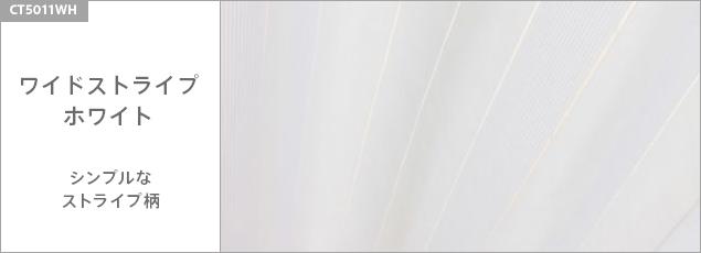 ワイドストライプ/ホワイト