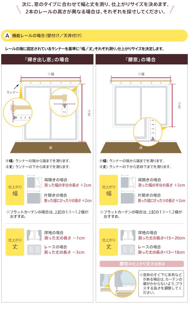 (2)レールを確認したら、窓のタイプにあわせて幅と丈を測り、仕上がりサイズを決めます。2本のレールの高さが異なる場合は、それぞれを採寸してください。