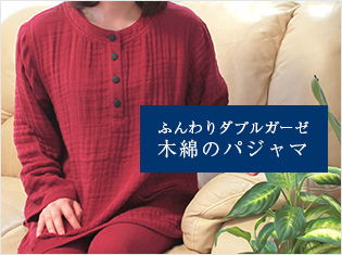 木綿のパジャマ