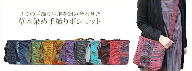 手染め手織りポシェット