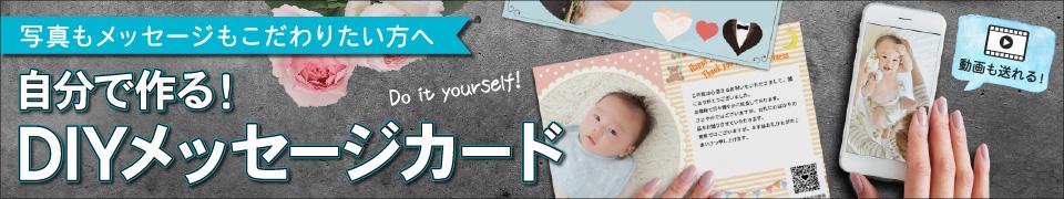 写真もメッセージもこだわりたい方へ 自分で作る!動画も贈れる!DIYメッセージカード